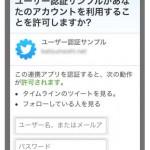 Parseを使ってiOSアプリにTwitterログインを実装する 2